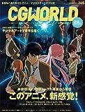 CGWORLD (シージーワールド) 2019年  01月号 vol.245