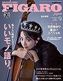madame FIGARO japon (フィガロ ジャポン)2019年 09 月号[私らしい時計とジュエリーと いいモノ語り。/石井ゆかり 星占いスペシャル]