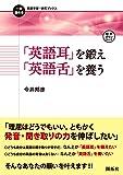 「英語耳」を鍛え「英語舌」を養う (一歩進める英語学習・研究ブックス)