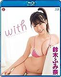 鈴木ふみ奈 with [Blu-ray]