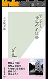 読んで旅する 世界の名建築 (光文社新書)