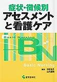 症状・徴候別アセスメントと看護ケア (BN books)