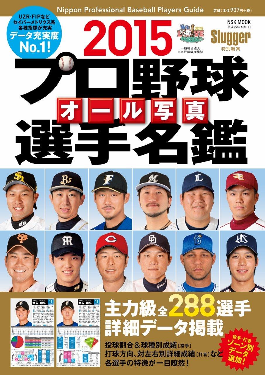 名鑑 プロ 野球 選手