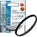 Kenko レンズフィルター PRO1D Lotus プロテクター 62mm レンズ保護用 撥水・撥油コーティング 912621