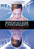 Magical Self-Defense. Protection of the Psyche, Will, Consciousness and Human Health (Russian Edition)