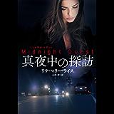 真夜中の探訪 ミッドナイトシリーズ (扶桑社BOOKSロマンス)