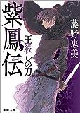 紫鳳伝: 王殺しの刀 (徳間文庫)