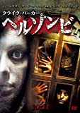 ヘルゾンビ クライブ・バーカー [DVD]