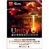 精解uGUI:Unity UI设计与开发从入门到精通