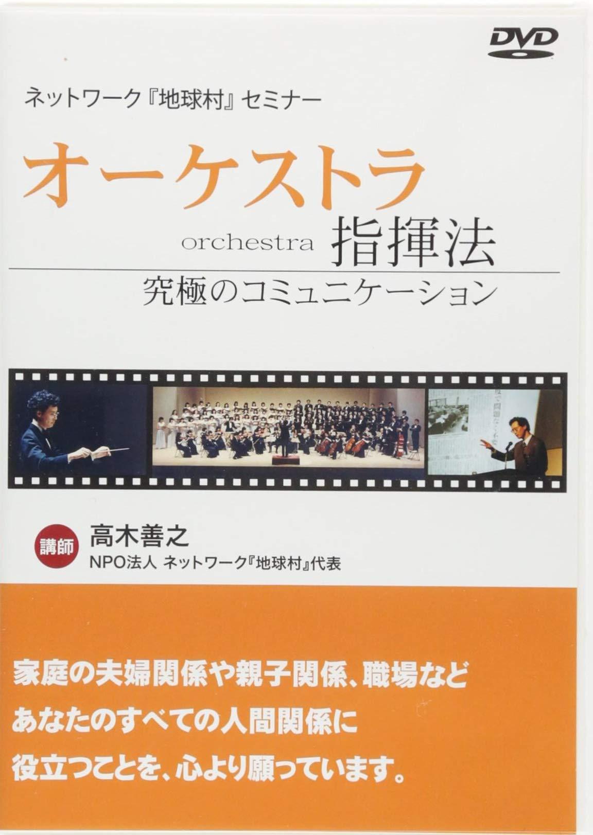 DVD『オーケストラ指揮法』   高...