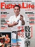 Fight&Life(ファイトアンドライフ) (2015年 08 月号)