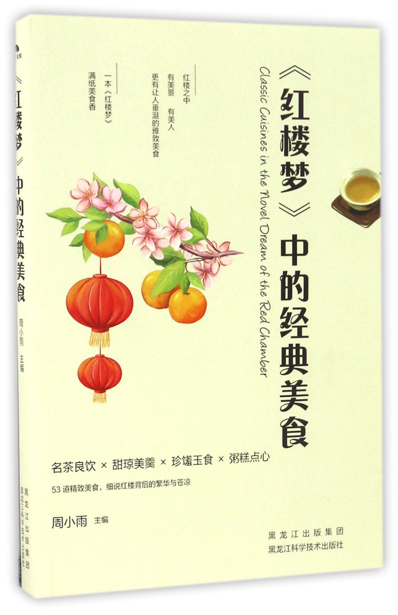 Download Classic Cuisines in the Novel Dream of the Red Chamber (Chinese Edition) ebook