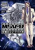 機動戦士ガンダム MSV-R 宇宙世紀英雄伝説 虹霓のシン・マツナガ(1) (角川コミックス・エース)