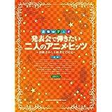 STAGEA ピアノ&エレクトーン 中~上級 Vol.4 ディズニー?ソングス