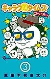 キャラクタイムズ ゴールデン 3 (少年サンデーコミックス)