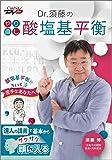 Dr.須藤のやり直し酸塩基平衡 /ケアネットDVD