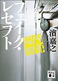 院内刑事 フェイク・レセプト (講談社文庫)