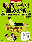 NHKきょうの健康 腰痛スッキリ! 「腰みがき」 整形外科専門医がすすめる「姿勢」と「体操」 (生活実用シリーズ)
