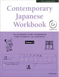 Amazon contemporary japanese textbook volume 1 an introductory contemporary japanese workbook volume 2 audio cd included tuttle language library fandeluxe Gallery