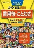 中学入試でる順ポケでる国語 慣用句・ことわざ 四訂版 (POKEDERU series 2)