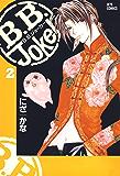B.B.Joker 2 (ジェッツコミックス)