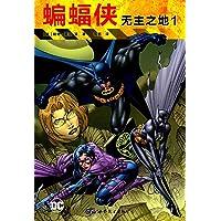 蝙蝠侠:无主之地1