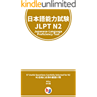 Japanese-Language Proficiency Test - JLPT - N2 - 57 Questions With Translation (Japanese Edition)