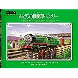 みどりの機関車ヘンリー (ミニ新装版 汽車のえほん)