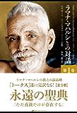 ラマナ・マハルシとの対話 第1巻