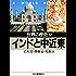 世界の歴史〈19〉インドと中近東 (河出文庫)