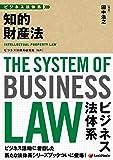 ビジネス法体系 知的財産法