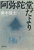 阿弥陀堂だより (文春文庫)