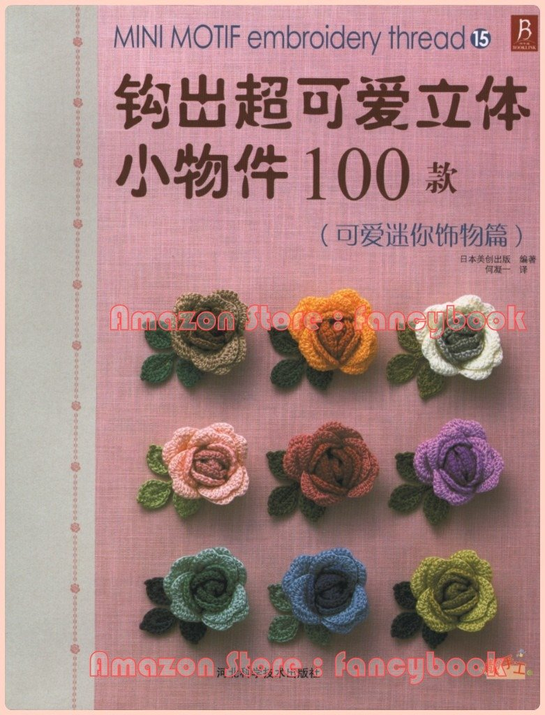 100 Crochet Mini Motif Trinket with Embroidery Thread - Out Of Print Japanese Crochet Craft Book (Simplified Chinese Edition)