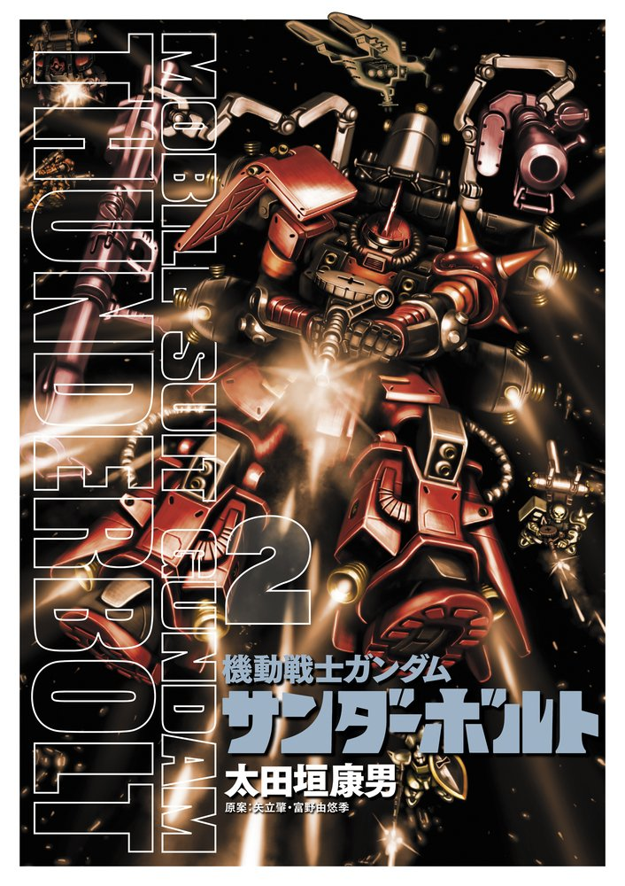 Mobile Suit Gundam Thunderbolt #1 [Japan Import] pdf epub