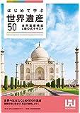 はじめて学ぶ世界遺産50 世界遺産検定4級公式テキスト