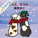 Amazon Music - 槇原敬之の雪に...