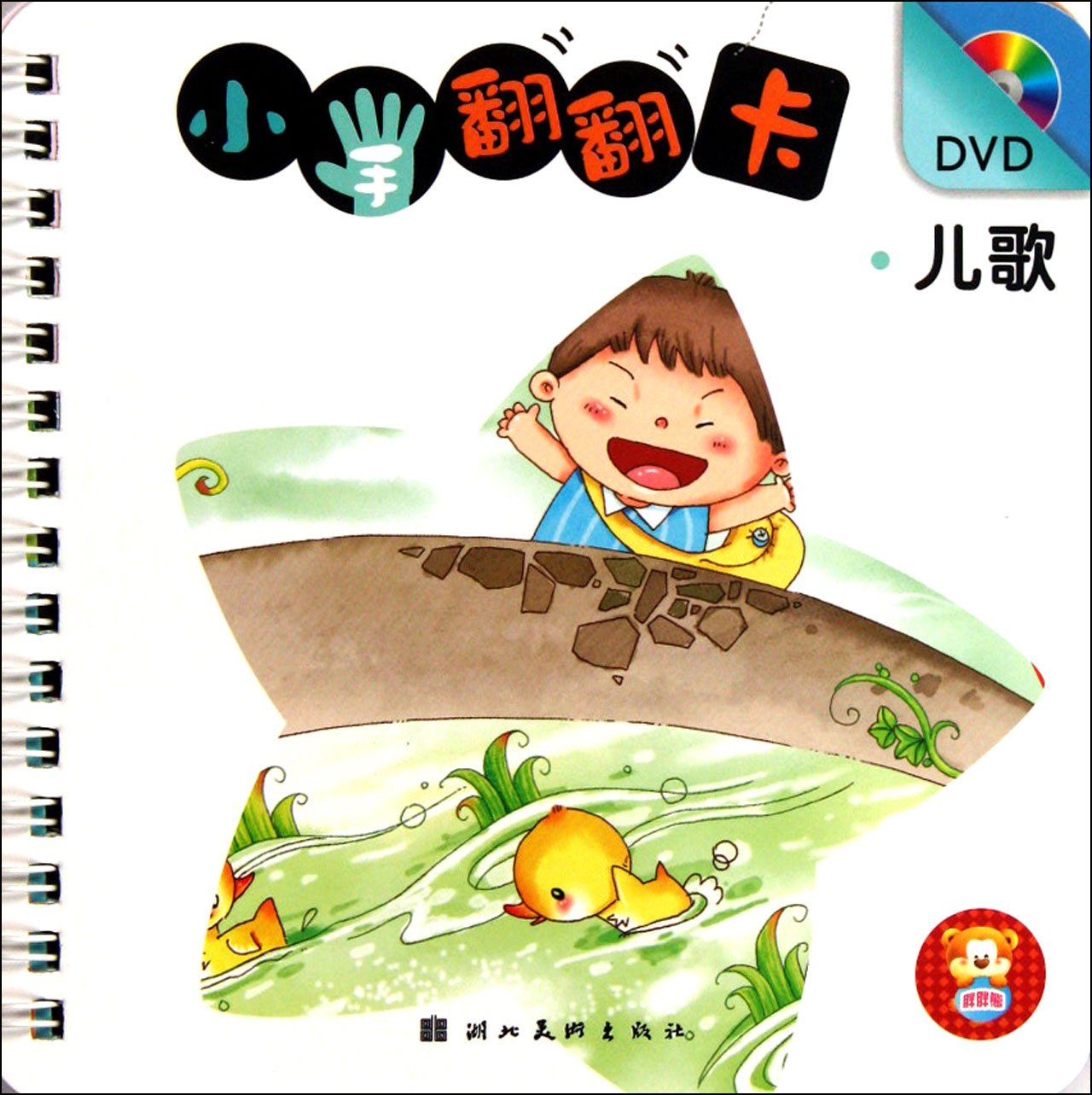 Download Children Songs-Small Flipping Card with DVD (Chinese Edition) pdf epub