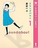 ラウンダバウト 1 (クイーンズコミックスDIGITAL)