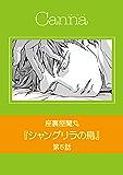 シャングリラの鳥【分冊版 期間限定配信】第5話 (cannaコミックス)