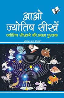 Bhartiya Jyotish In Hindi Pdf