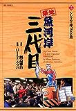 築地魚河岸三代目(5) (ビッグコミックス)