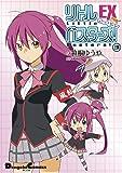 リトルバスターズ! EX The 4コマ (3) (電撃コミックスEX)