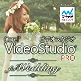 Corel VideoStudio Pro for Wedding Produced by マイナビウエディング   ダウンロード版