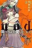 nod.傷つけるように愛し合いましょう (2) (ぶんか社コミックス S*girl Selection)
