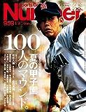 Number(ナンバー)959号 夏の甲子園 100人のマウンド。 (Sports Graphic Number(スポーツ・グラフィック ナンバー))