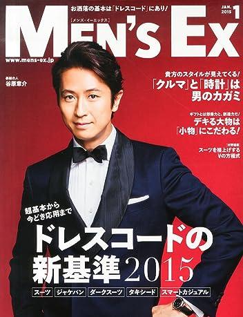 Men's EX(メンズ・イーエックス) 2015年1月号