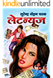 Late News (Sudhir Kohli Book 6) (Hindi Edition)