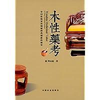 木性药考:中国传统家具用材的药用价值研究