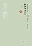 象数与中医学 (中华文化与中医学丛书)