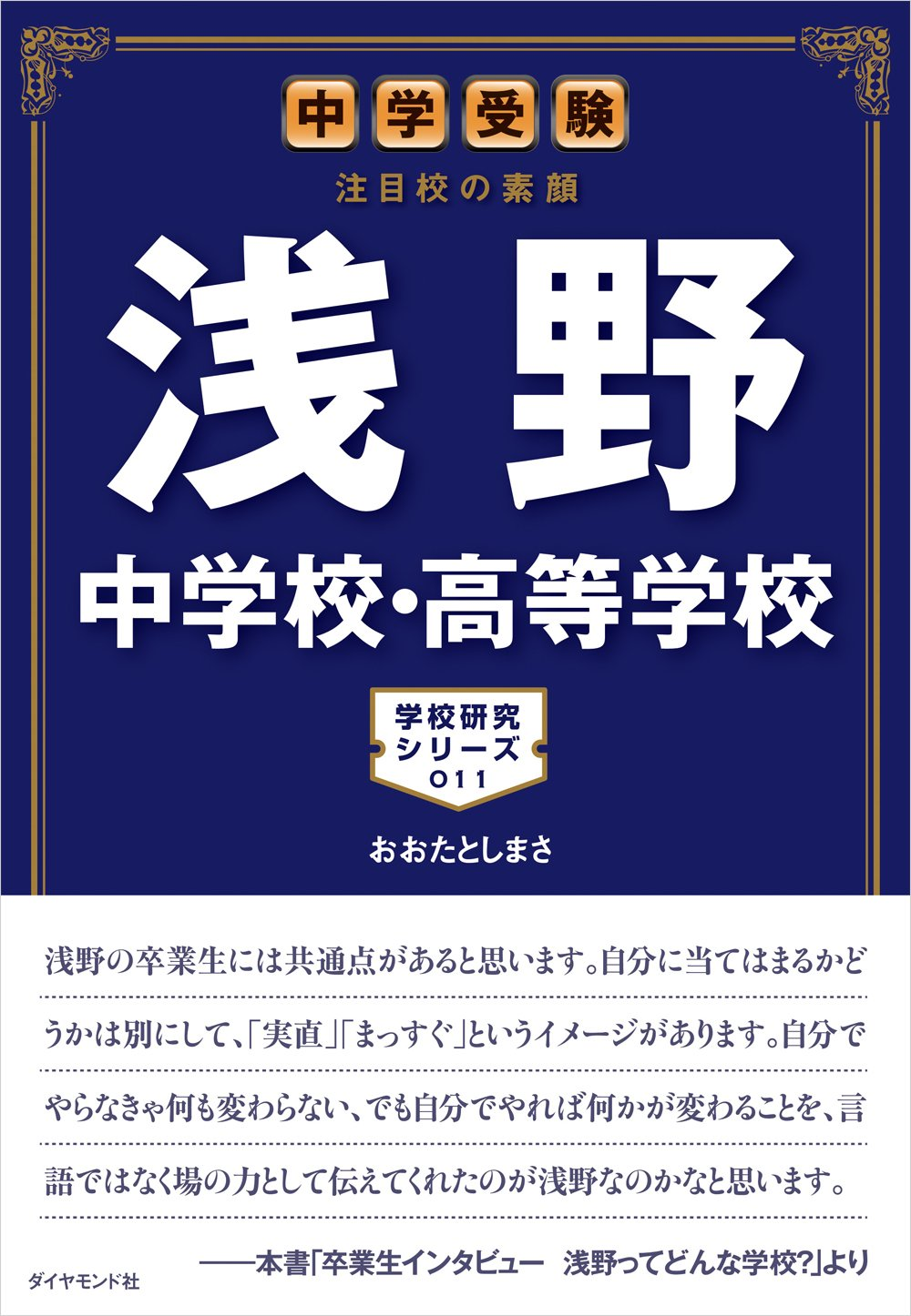 中学受験 注目校の素顔 浅野中学...